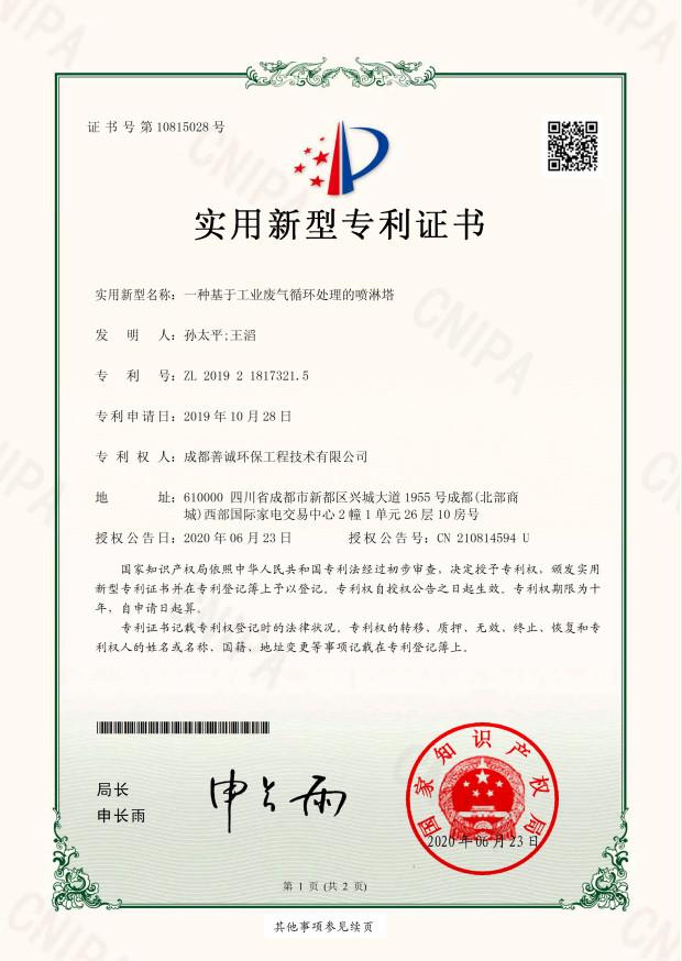 实用新型专项证书:一种基于工业废气循环处理的喷淋塔