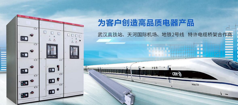 湖北广恒源电气-高压开关柜消协装置的原理和作用介绍