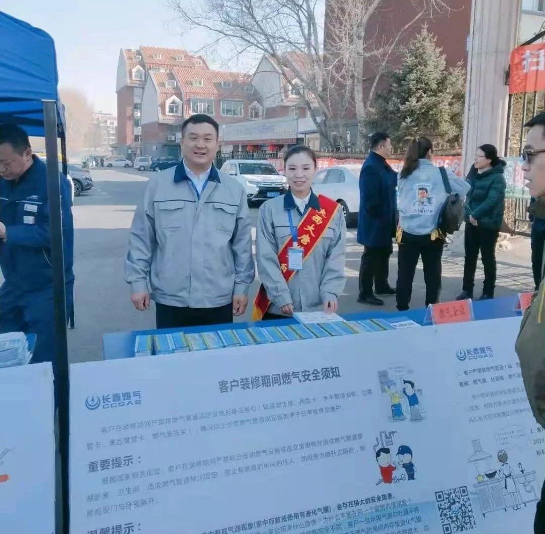 """长春市公用局组织开展""""燃气安全进万家""""宣传活动!"""