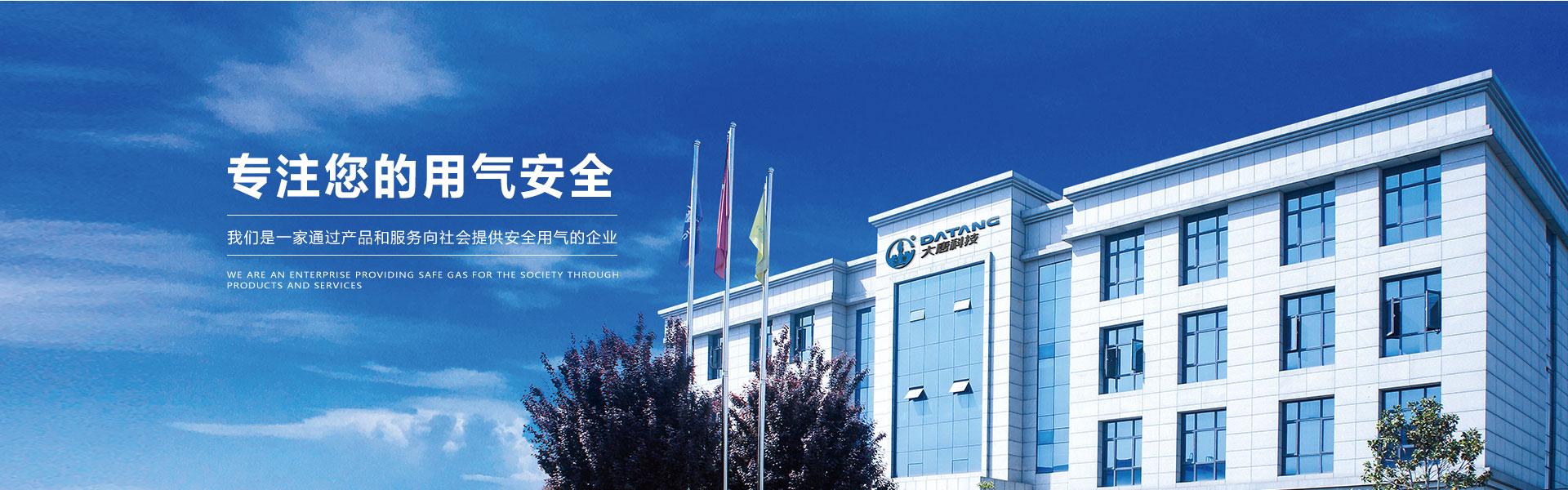 大唐燃气安全科技股份公司产品中心
