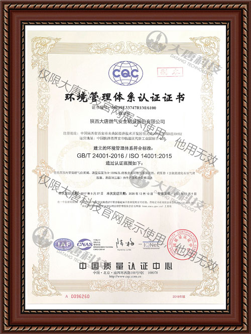 ISO 14001環境管理體系認證證書