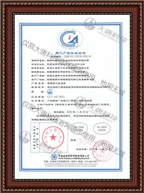 燃氣產品認證證書