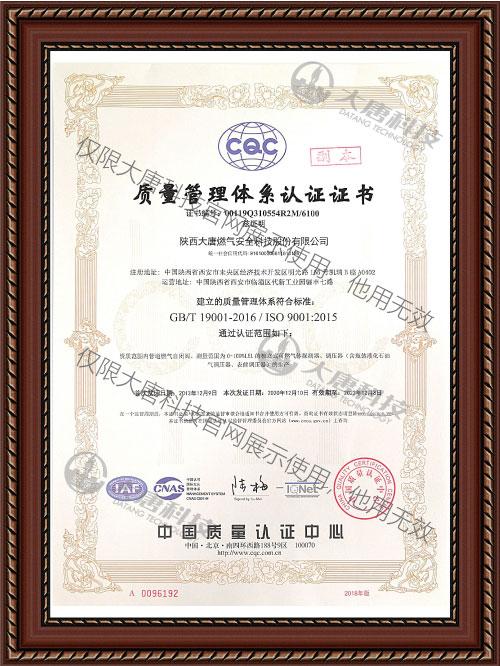 ISO 9001質量管理體系認證證書