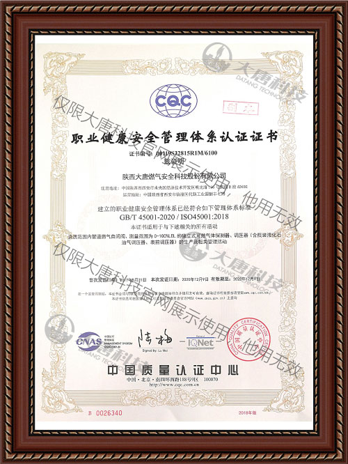 ISO 45001職業健康安全管理體系認證證書