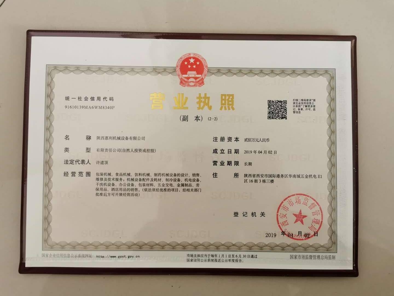 陕西惠利机械营业执照
