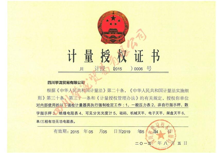计量授权证书