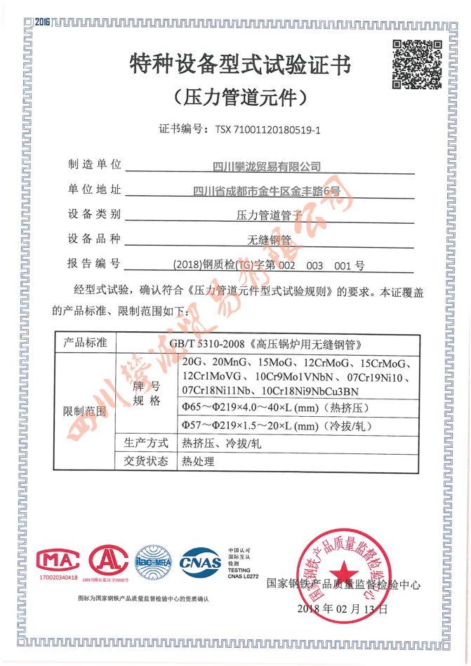 型式试验证书