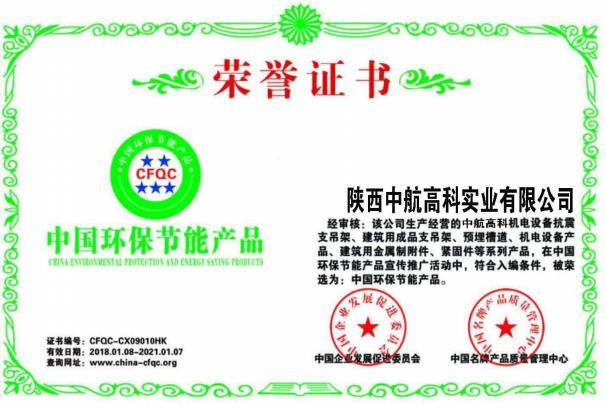 中国环保节能产品证书