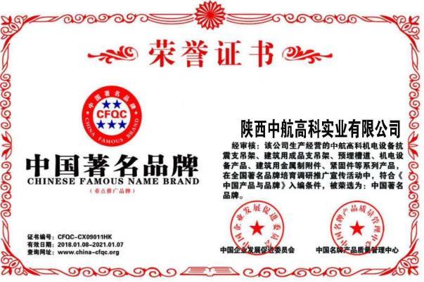 中国zhu名品牌证书