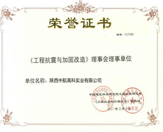 工程抗震加固改造理事单位证书
