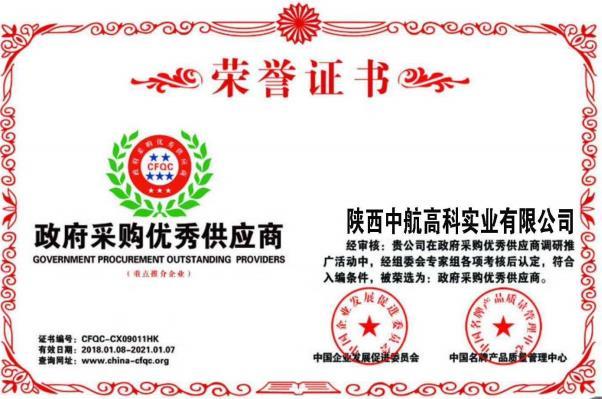 政府采购优惠供应商证书