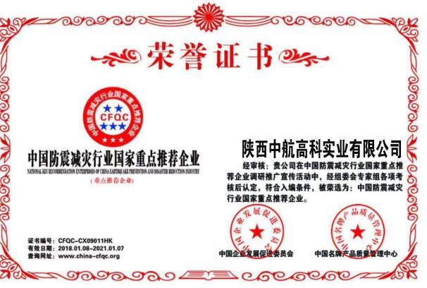 中国防震减灾行业国家重点推荐企业证书