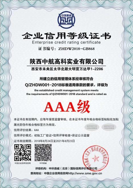 企业信用等级证书 AAA
