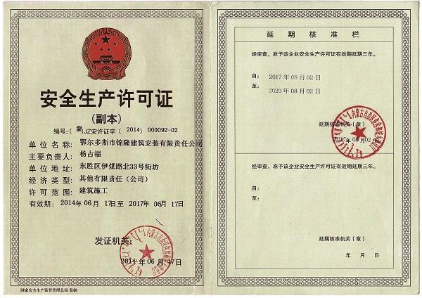 安全生产证件