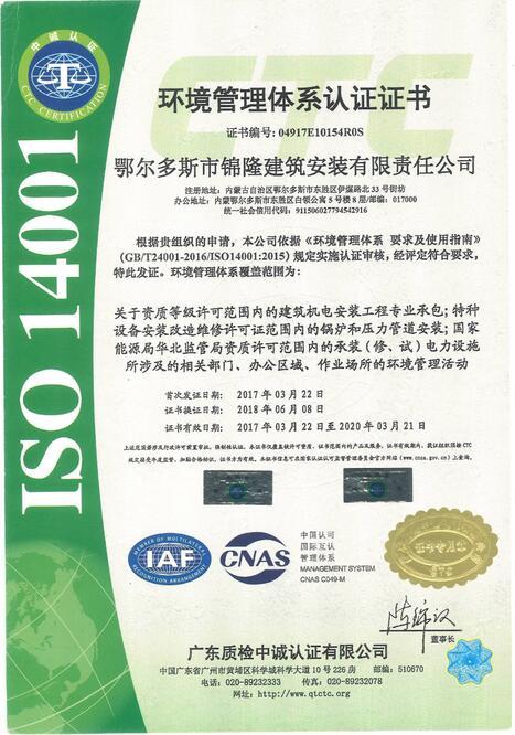 環境管理體系認證書