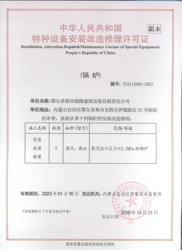 特種設備安裝改造修理許可證
