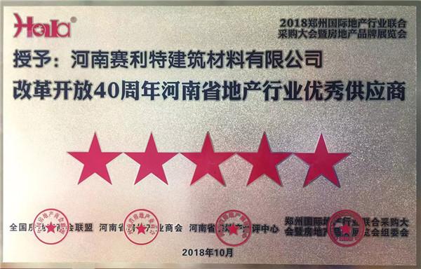 改革开放40周年河南省地产行业供应商