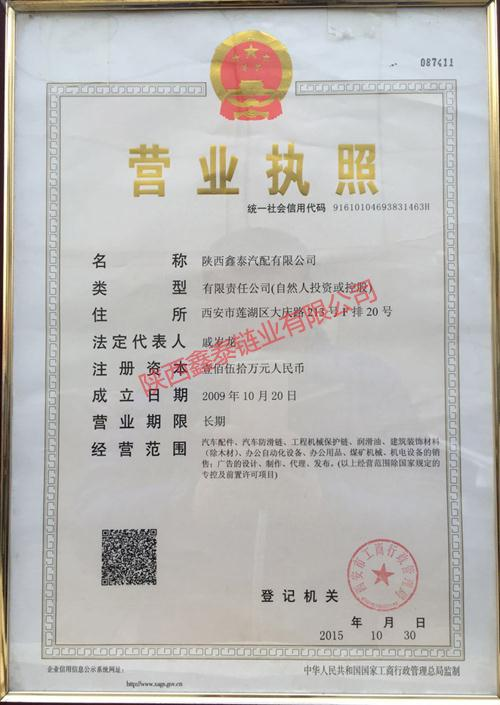 陕西防冻液营业执照