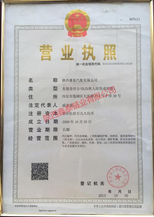 陕西鑫泰营业执照
