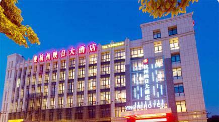 四川酒店設備合作伙伴—映日大酒店
