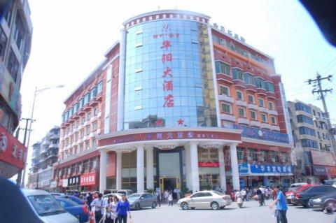 成都酒店设备合作伙伴—华阳大酒店