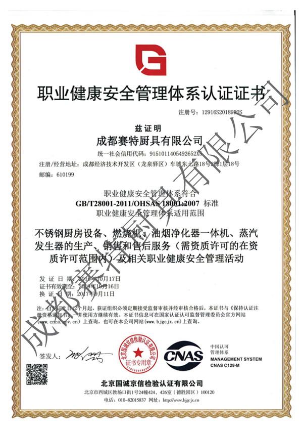 职业安全健康管理体系认证证书