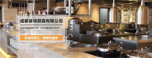 四川定制化廚房設備,助力提升餐廳顏值與效益!