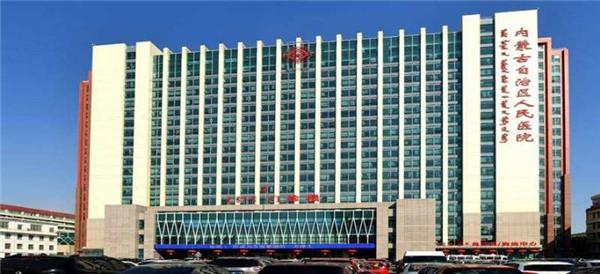 内蒙古自治区人民医院施工