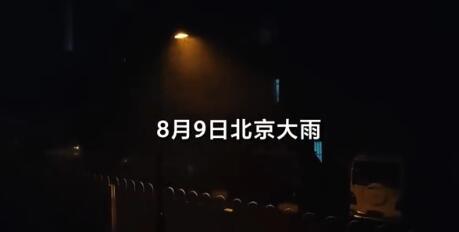 北京暴雨来袭 热心市民雨中徒手疏通下水管道