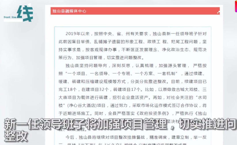 贵州独山:对此前遗留的政绩工程等问题切实推进整改