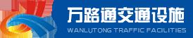 郑州万路通交通设施有限公司