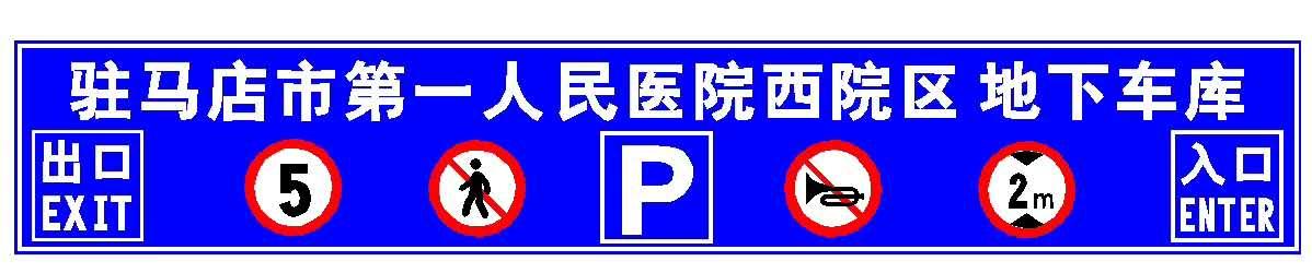 河南车库标牌批发
