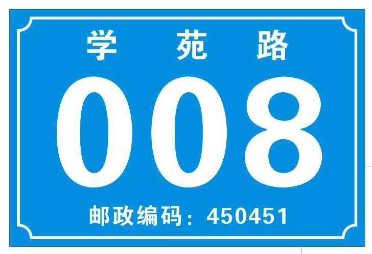 河南交通设施价格-车牌