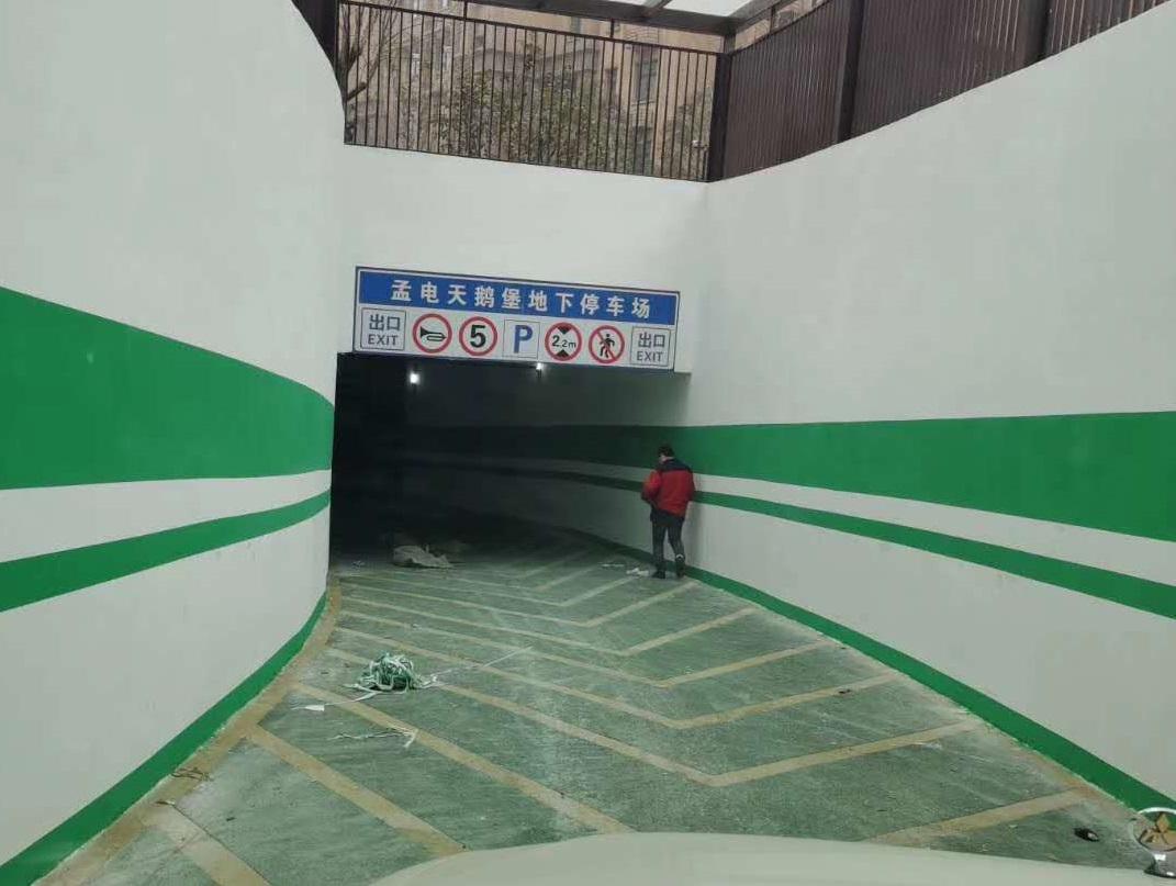 辉县孟电天鹅堡停车场划线