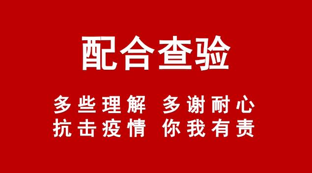 国内中高风险地区返郑入郑人员,需要集中隔离14天