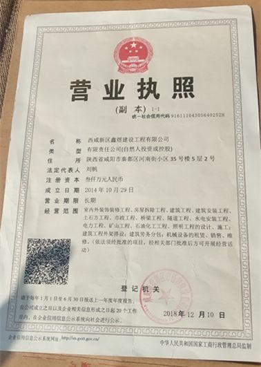 鑫煜建设工程营业执照