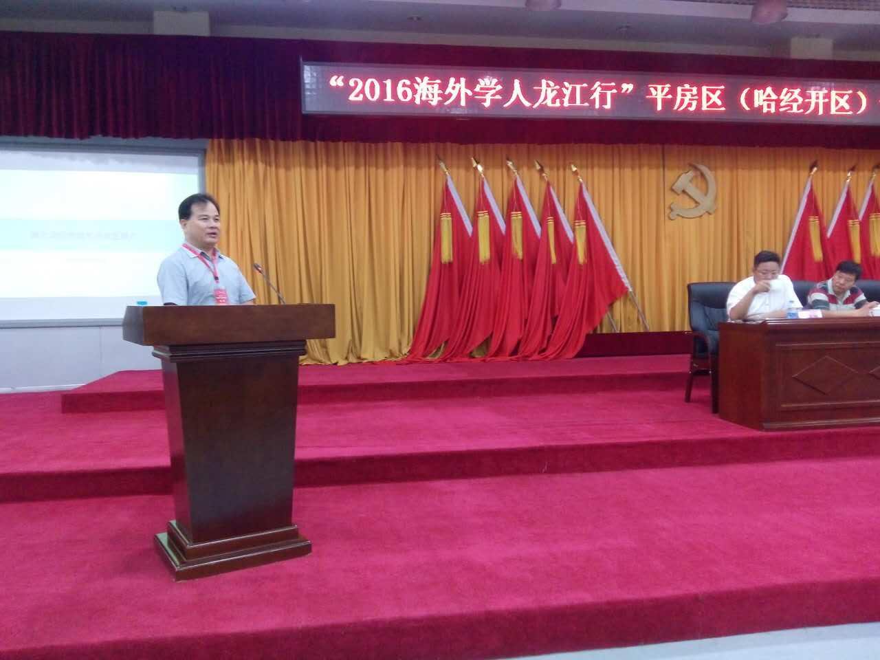 张老师应邀参加了2016海外学人龙江行活动