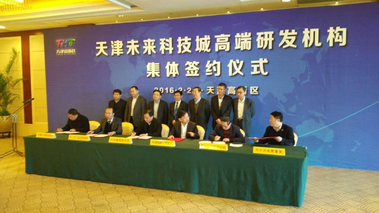 GR复合固体润滑工程技术落地天津高新滨海未来科技城