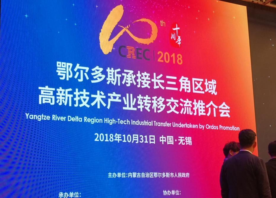 10月31日张军院长参加了鄂尔多斯承接长江三角区域高新技术产业转移交流推介会