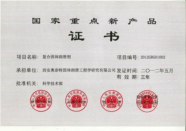 荣获国家重点新产品证书-GR复合固体润滑剂