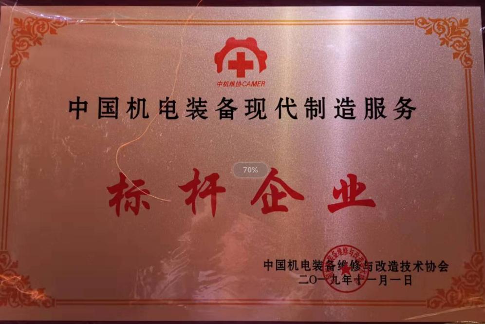 我公司荣获中国机电装备现代化制造服务标杆企业 张军先生荣获中国机电装备现代化领军人物