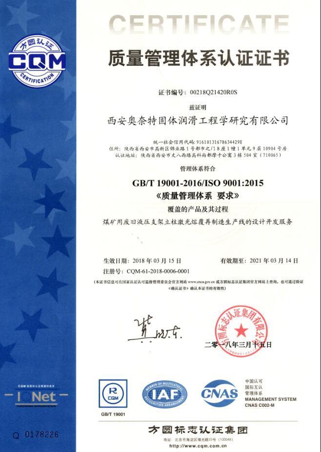 质量体系认证证书