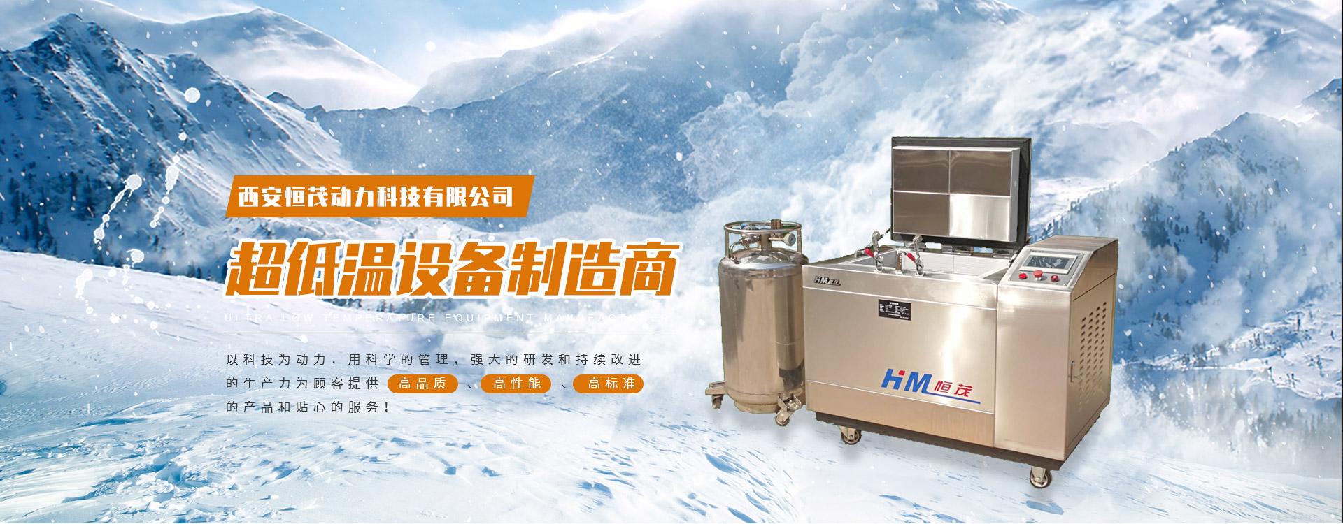 西安超低温冷冻箱