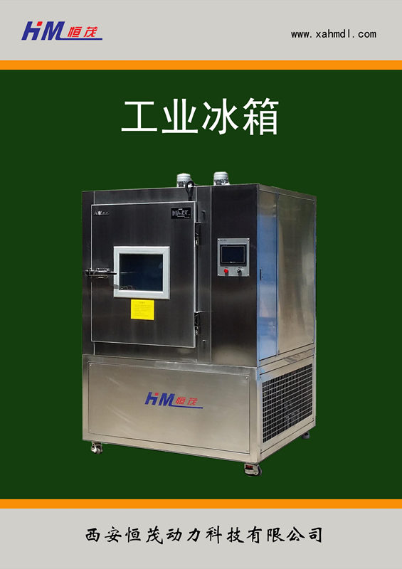 工业冰箱产品资料(DL)