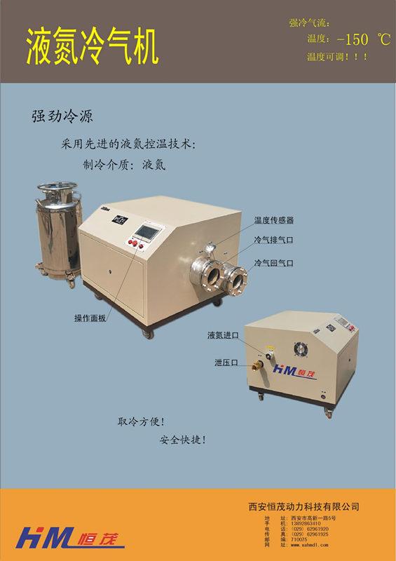 液氮冷气机产品资料(FDY)