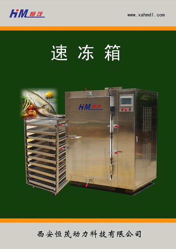 速冻箱产品资料(SD)