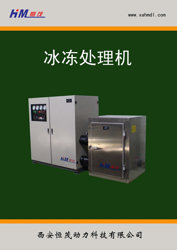 冰冻处理机产品资料(FDR)