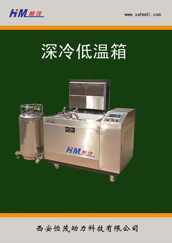 深冷低温箱产品资料(DY)