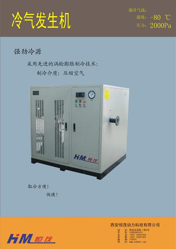 冷气发生机产品资料(FDK)