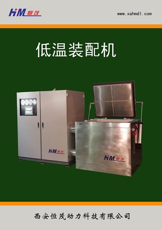 低温装配机产品资料(FDL)